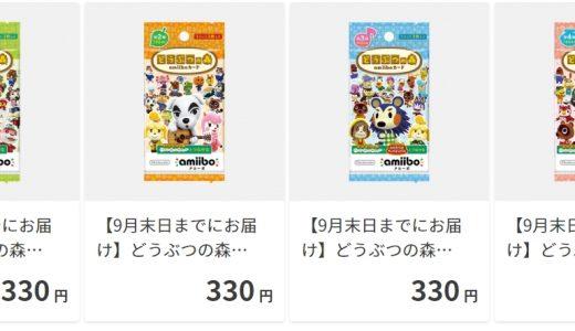 【あつ森】みすずのamiiboカードの値段や販売店は?入手方法まとめ【あつまれどうぶつの森】