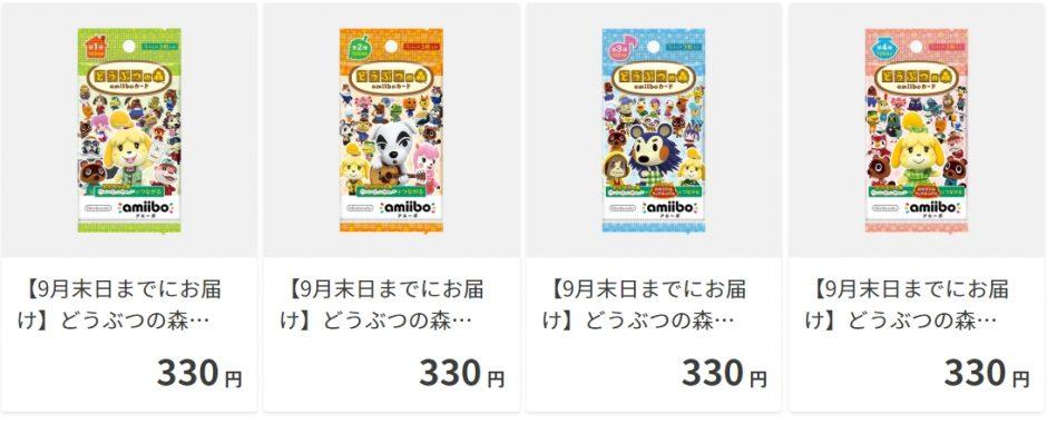 あつまれ どうぶつ の 森 amiibo カード 販売 店